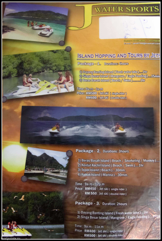 Пакеты экскурсий на аквабайках
