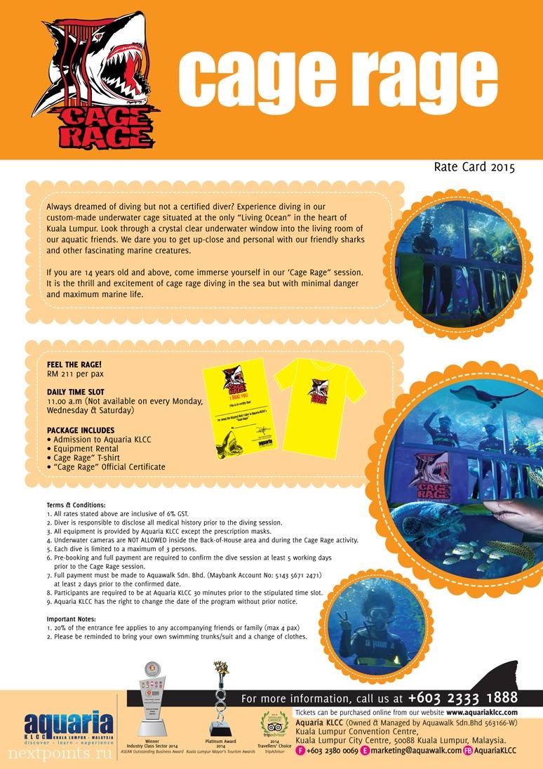 Cage Rage в океанариуме Aquaria KLCC