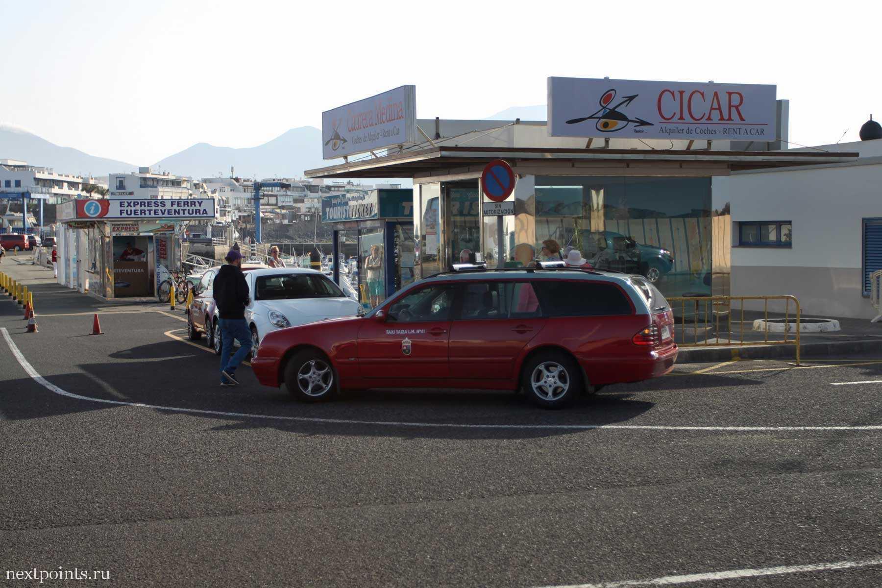 Лансароте, пункт продажи билетов наэкспресс-лодку до Фуэртевентуры и офисы Cicar и Cabrera Medina.