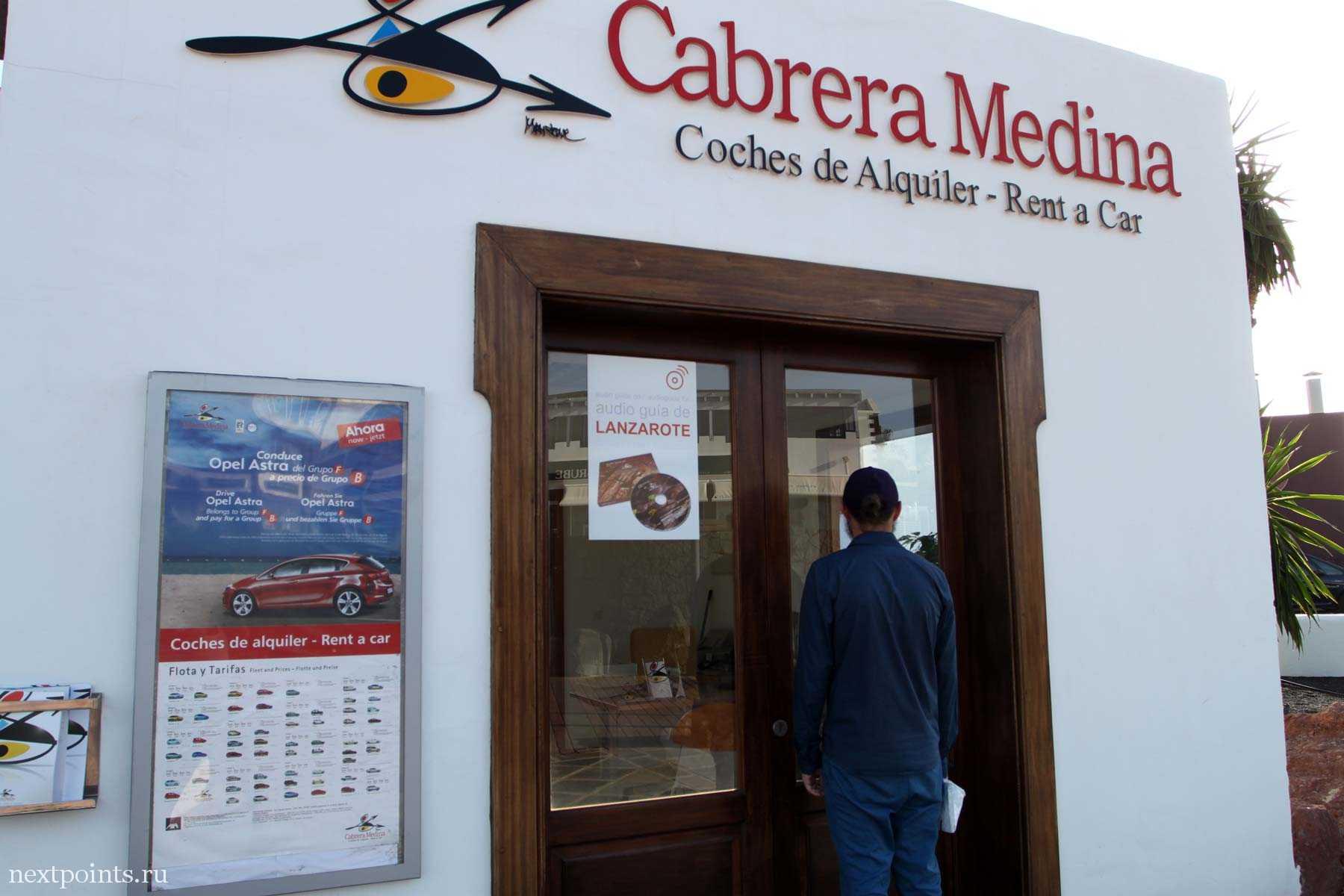 Перед закрытыми дверями Cabrera Medina и Cicar