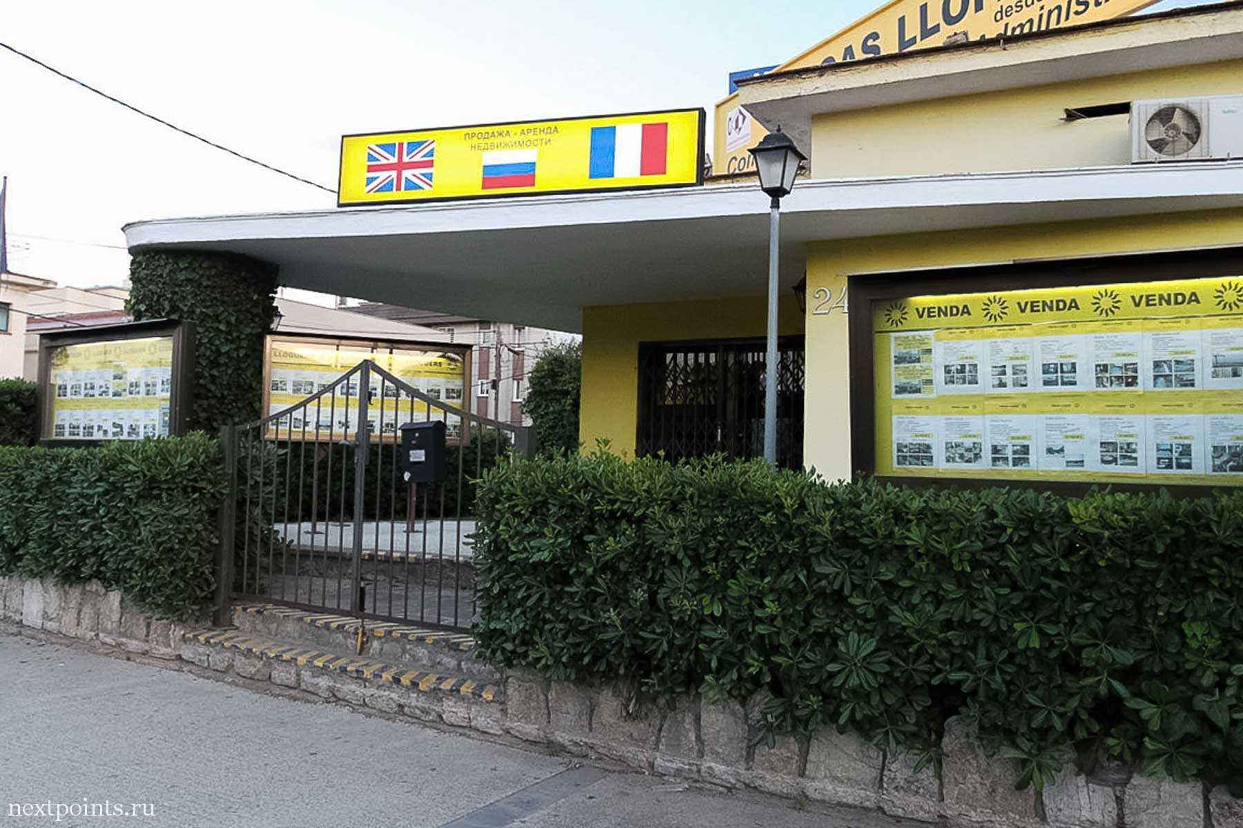 Гуляя по улицам, мы увидели офис по продаже недвижимости для испано-англо-русско-говорящих клиентов.