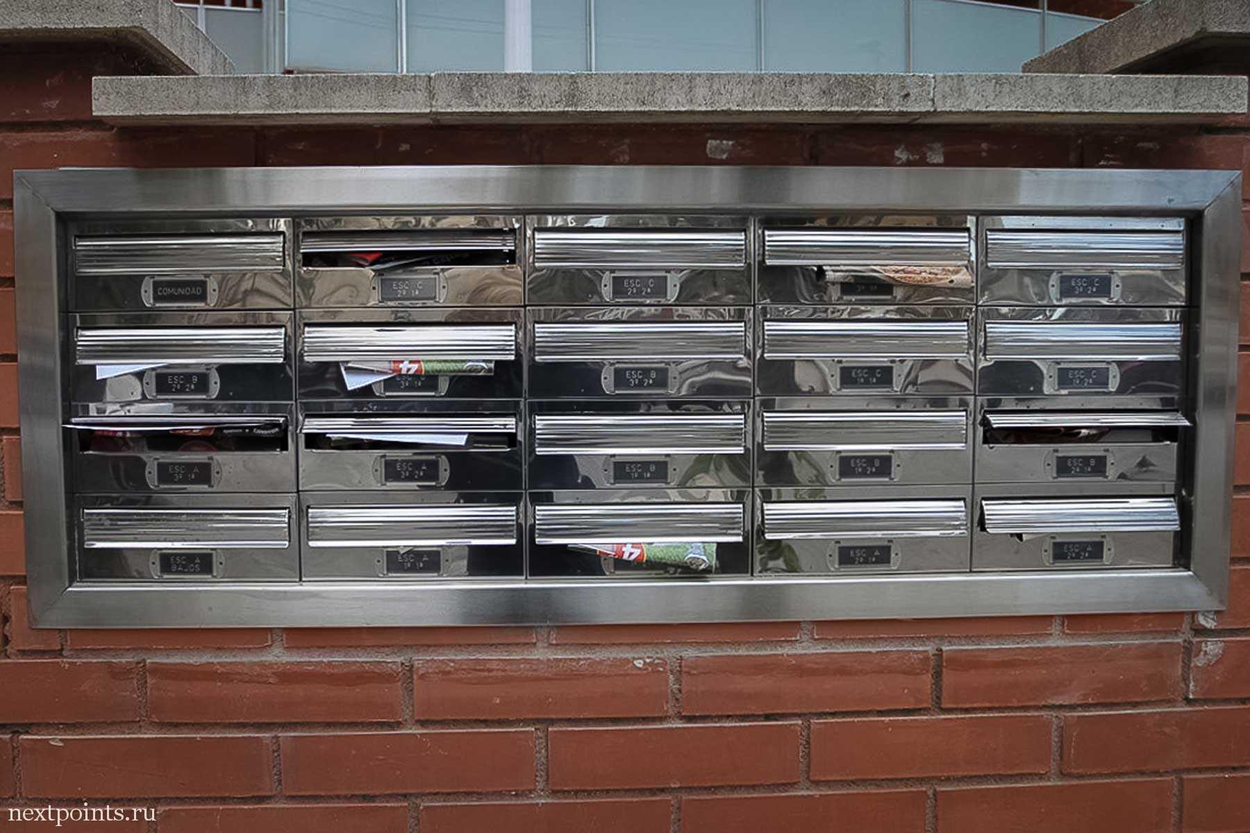 Почтовые ящики в другом квартале