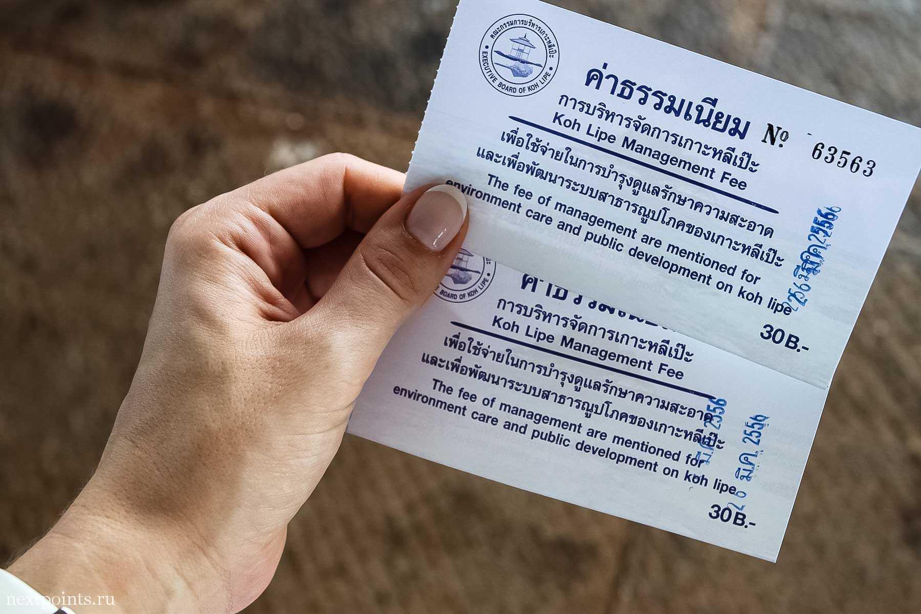 Налог за сохранение природы Ко Липе и билет на лодку до суши