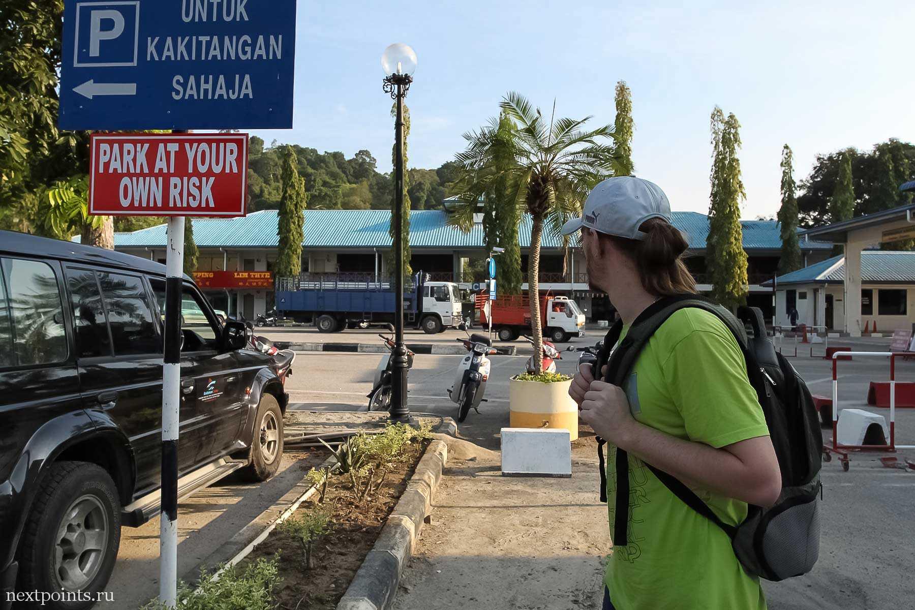 Приехали на пограничный пункт на Лангкави для проставления тайской печати