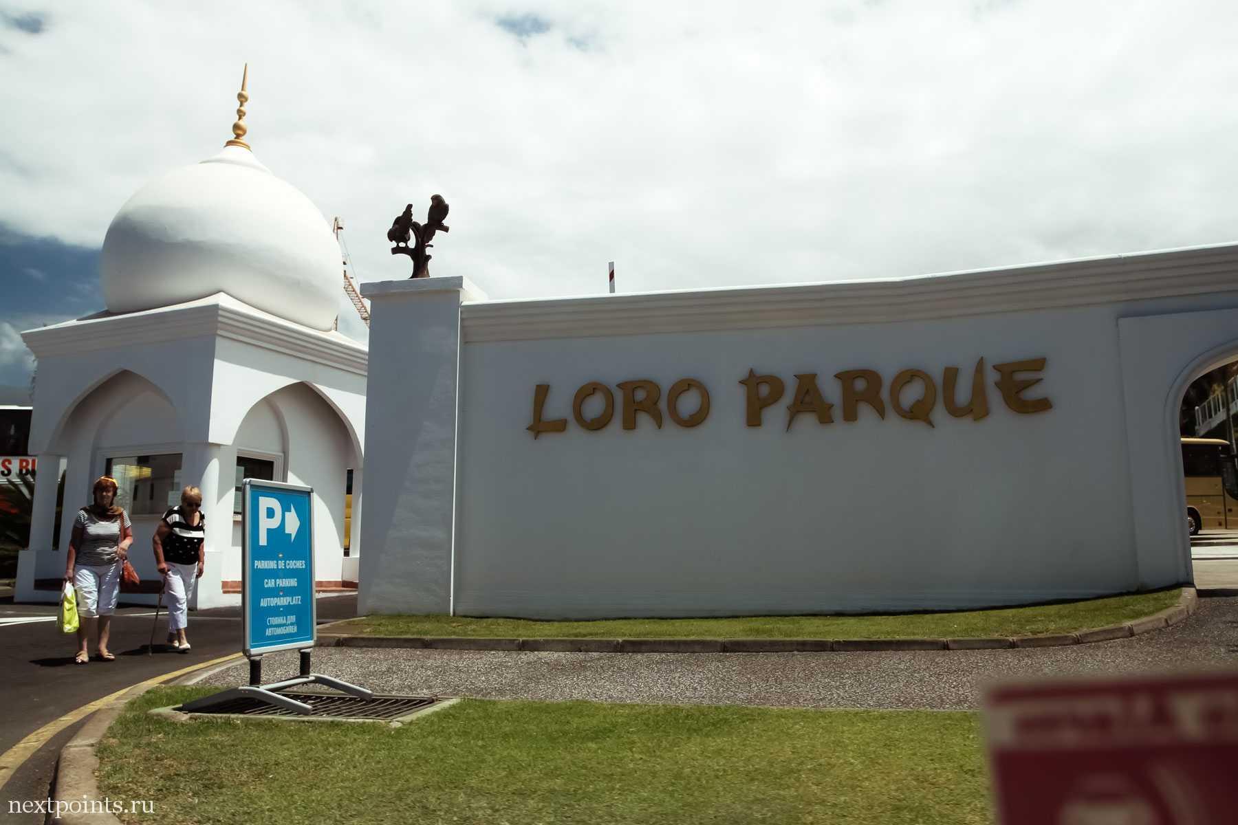 Вход в Лоро Парк (Loro Park)