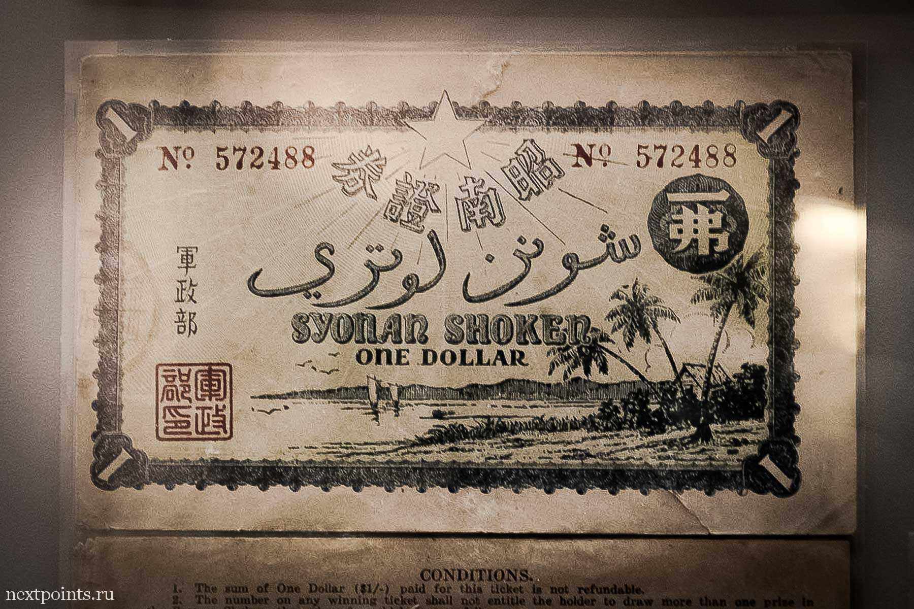 Японская банкнота того времени