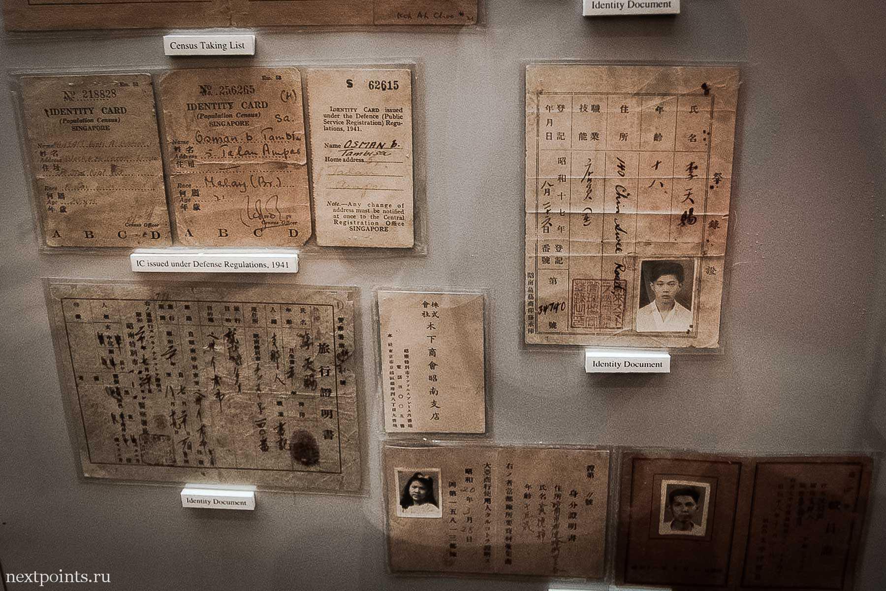 Документы в военное время в Сингапуре и Японии