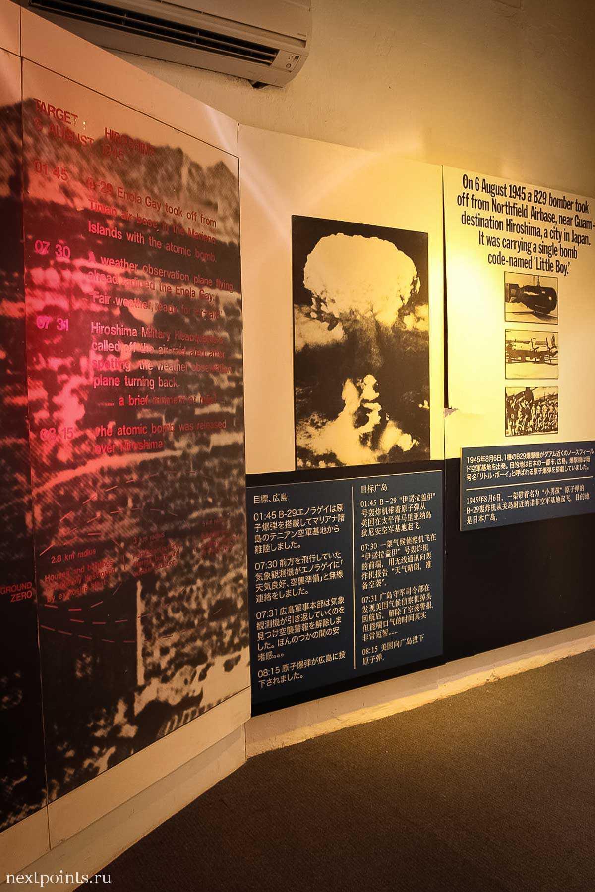 Об атомном взрыве на Хиросиме
