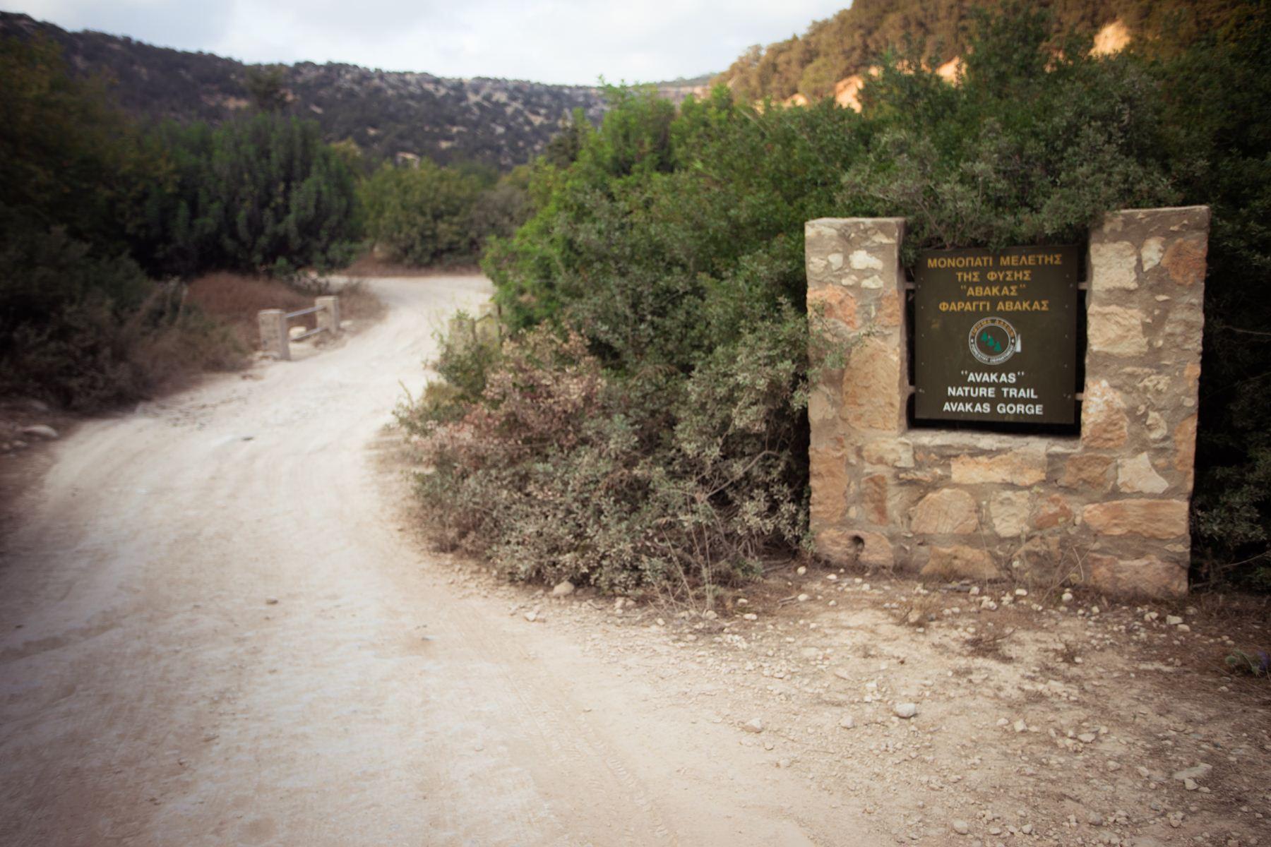 Вход на тропу в ущелье Авакас