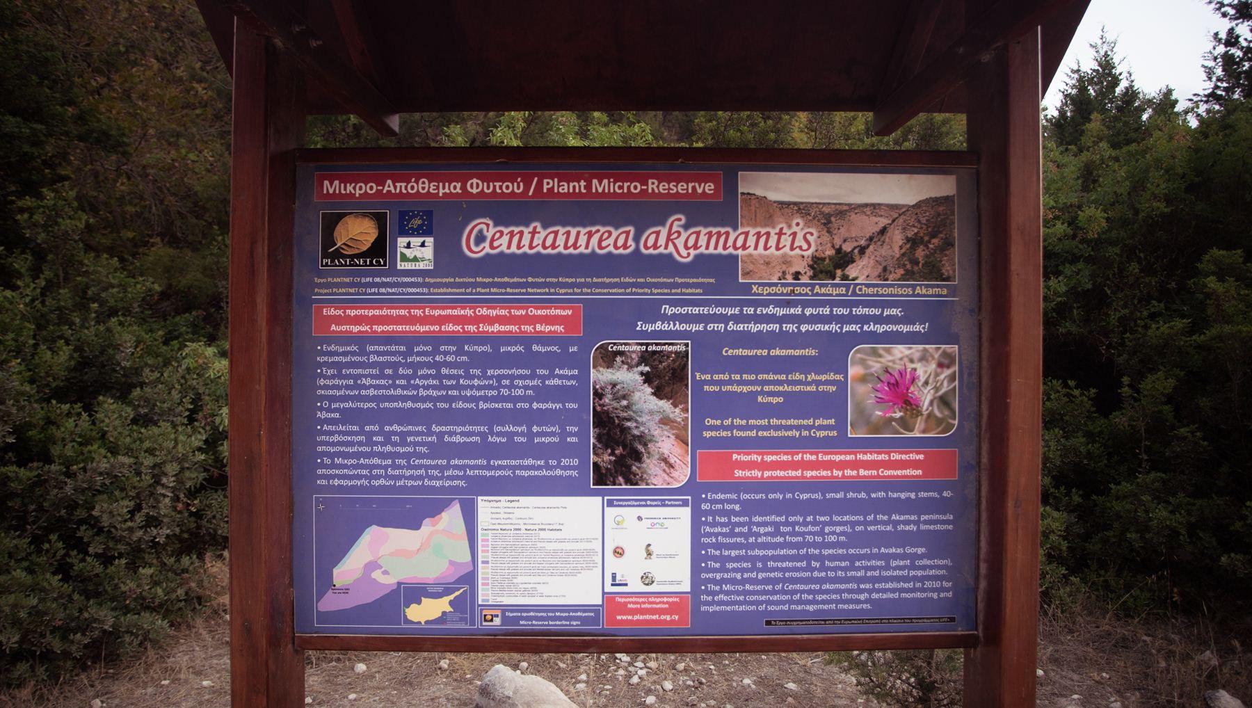 Стенд с информацией о флоре Авакаса