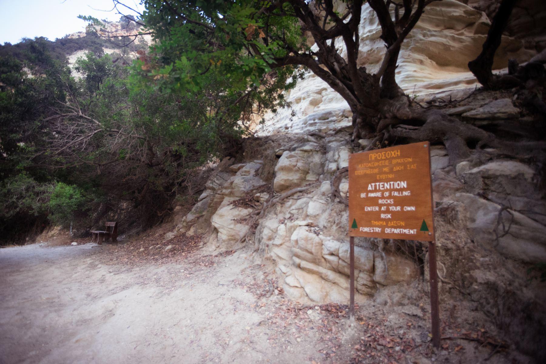 Не карабкайтесь на скалы!