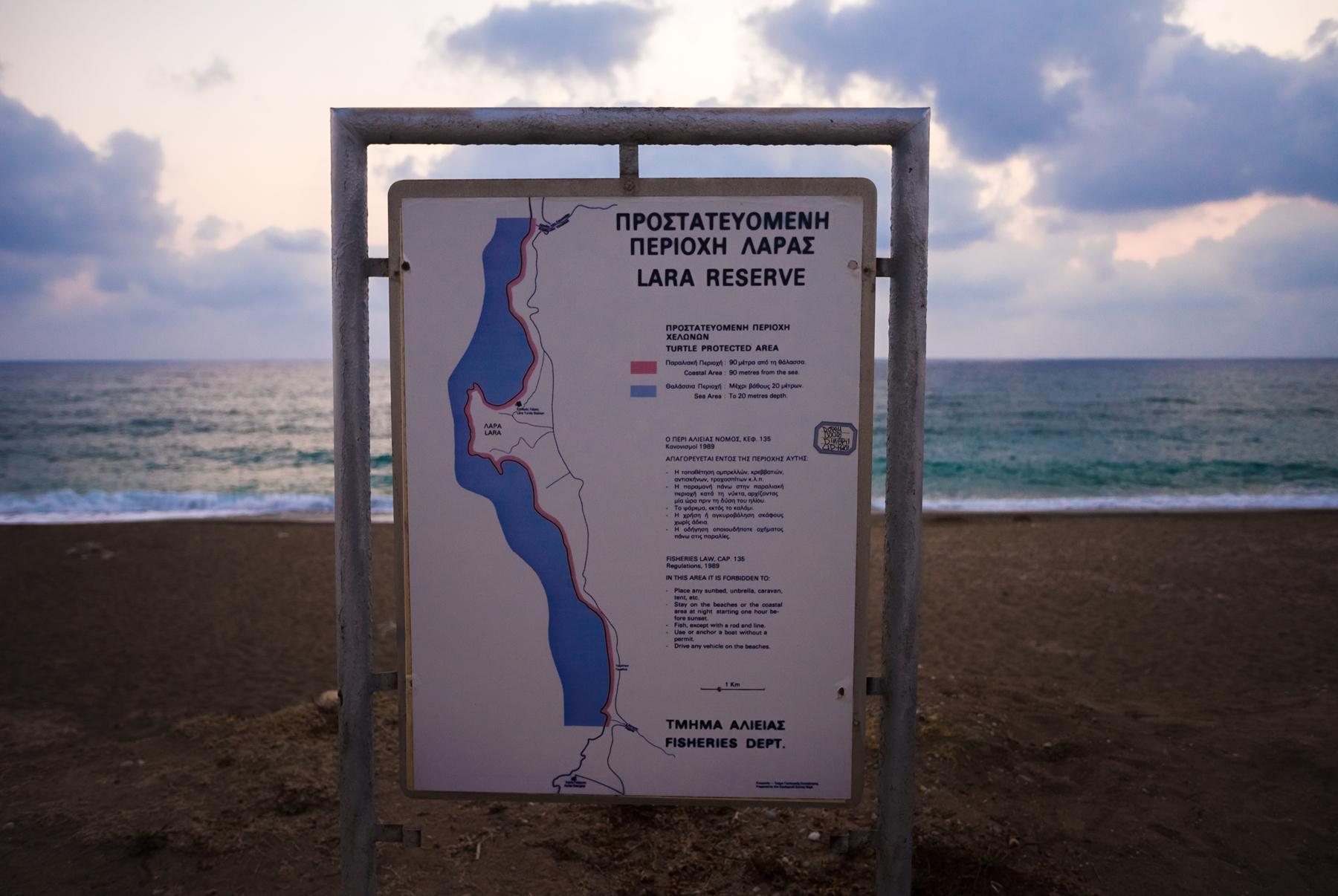Информационный стенд о заповеднике Lara Reserve