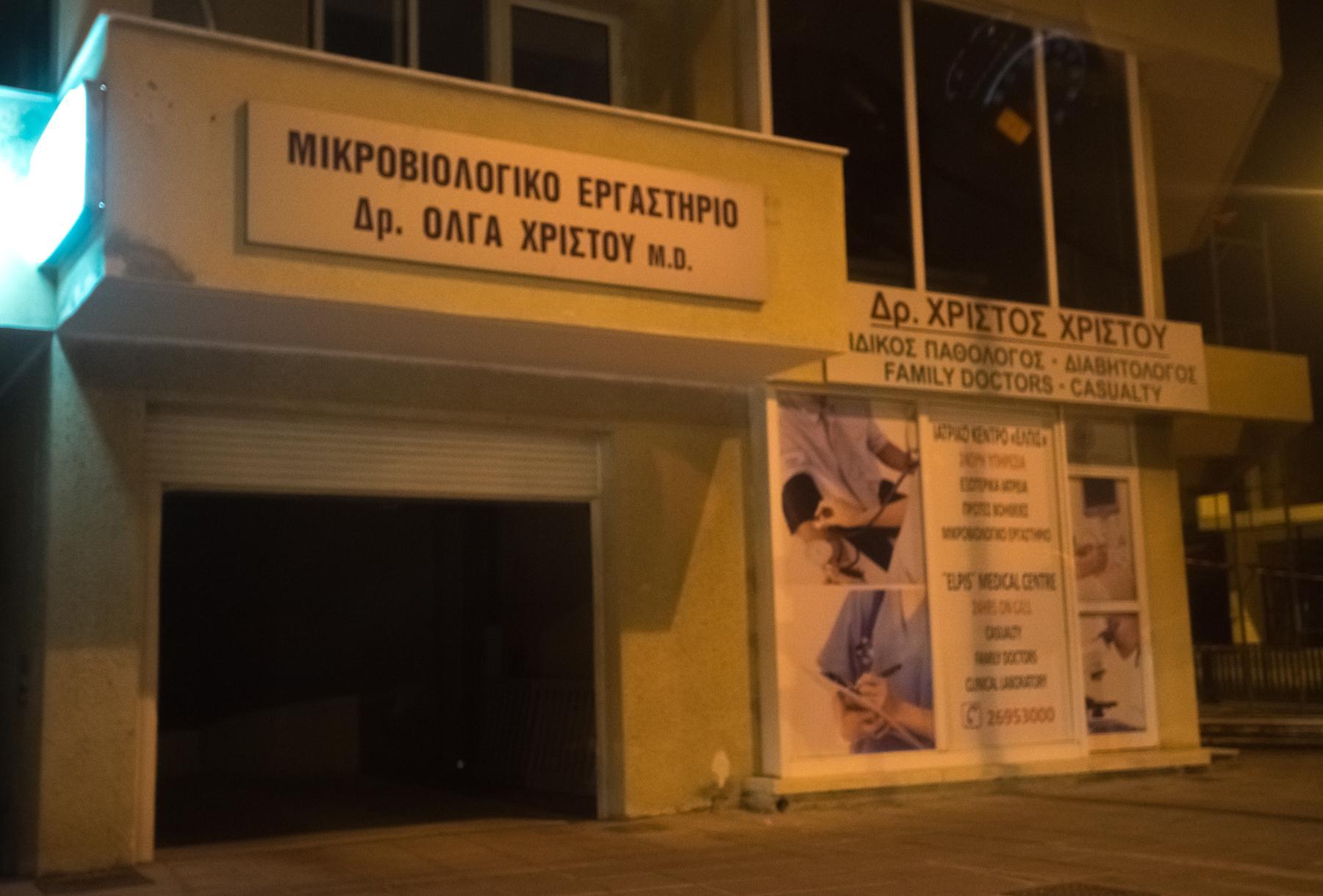Медцентр имени Ольги на Кипре