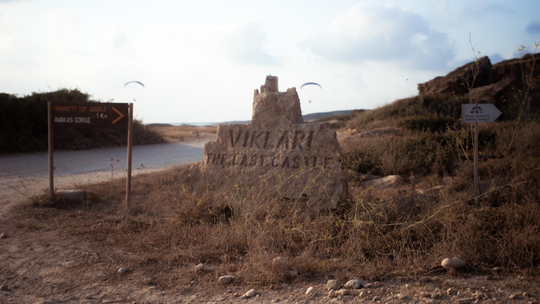 Поворот к кафе Viklari The Last Castle