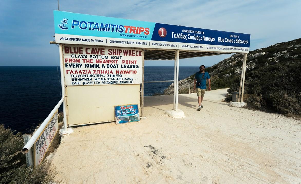 Пункт продажи билетов Potamitis trips