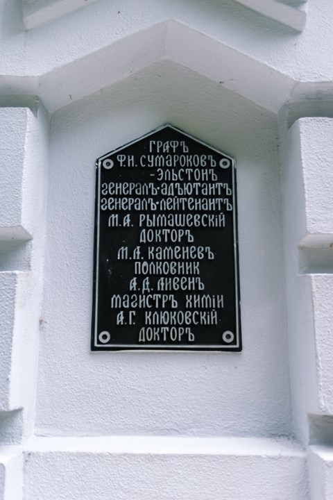 Фамилии на памятнике минеральным водам