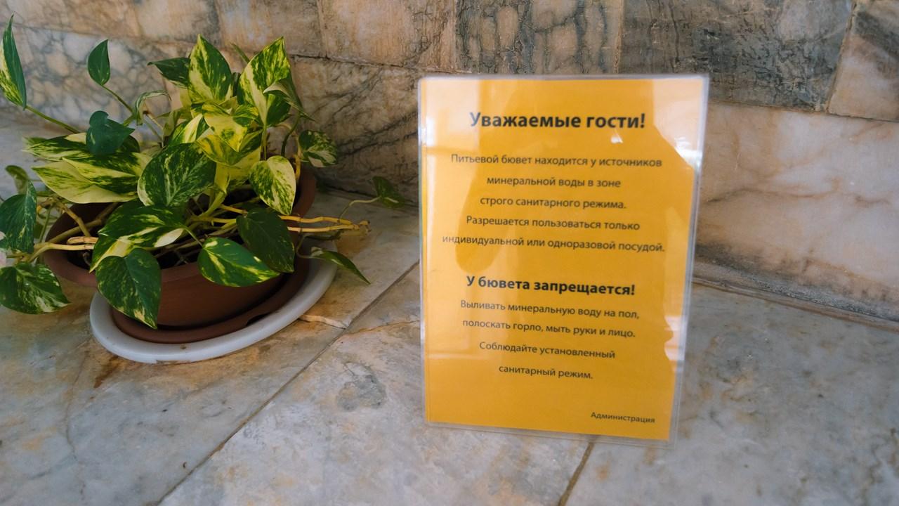 Предупреждение для посетителей Питьевой галерее