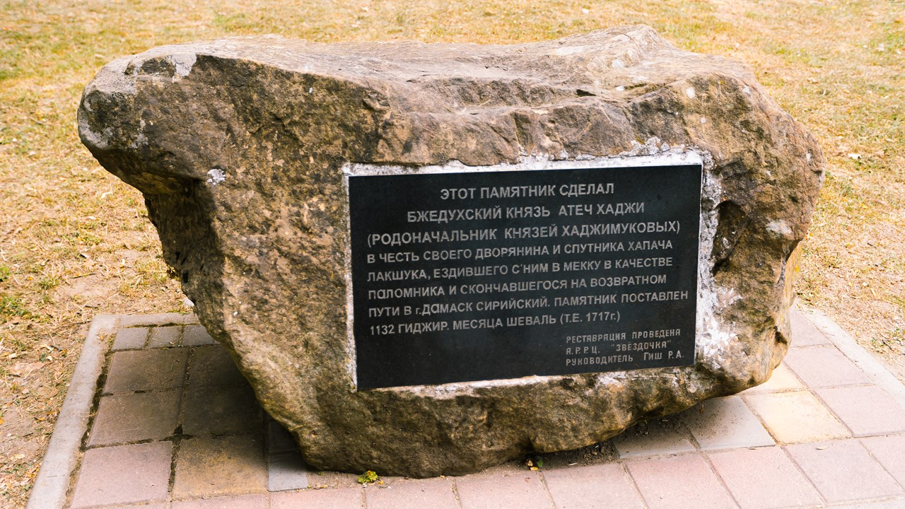 Камень с описанием памятника Адыгейский столб