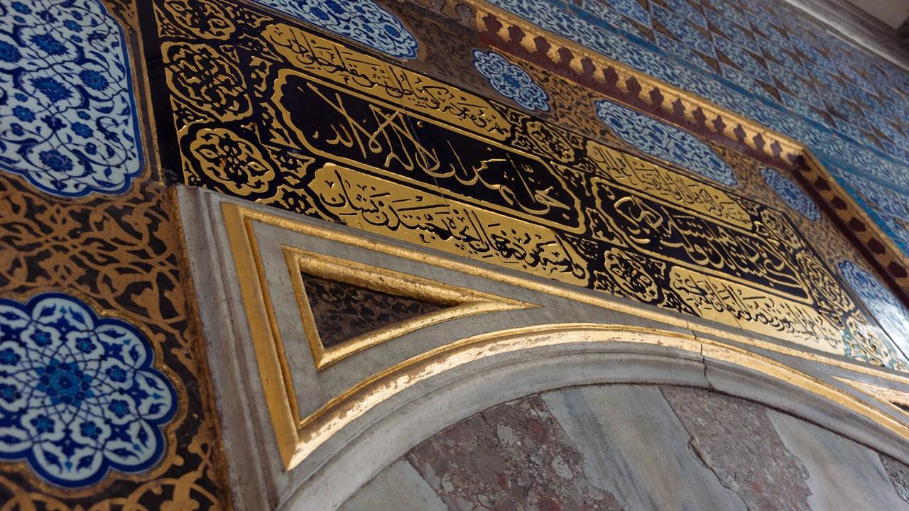 Очень красивые украшения стен на зданиях в музее Топкапы